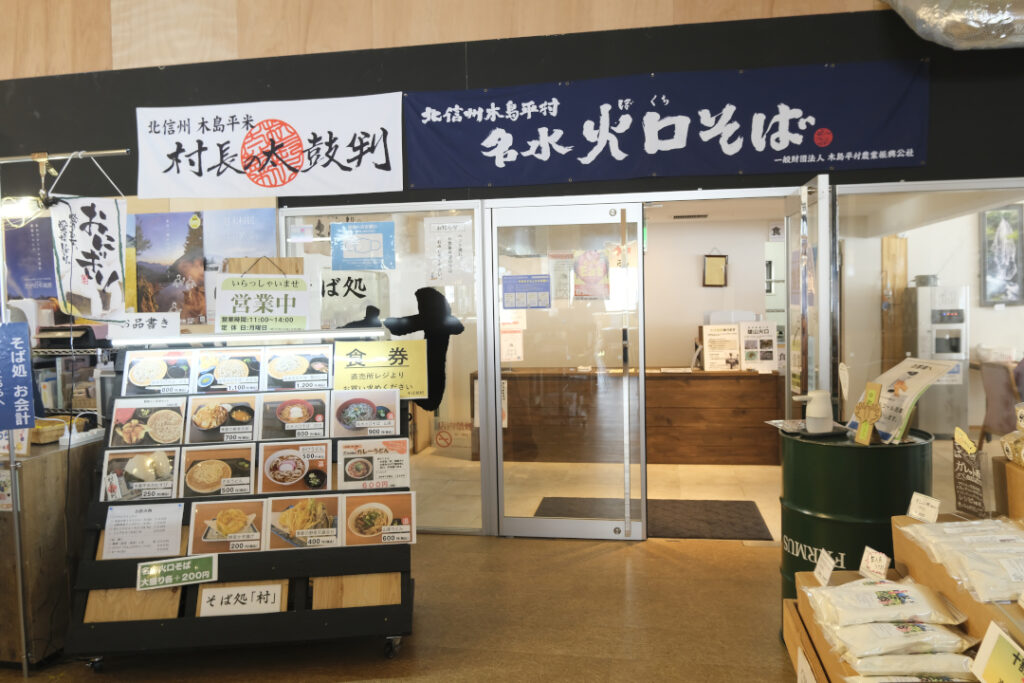 道の駅FARMUS木島平内にあるそば処村の入り口