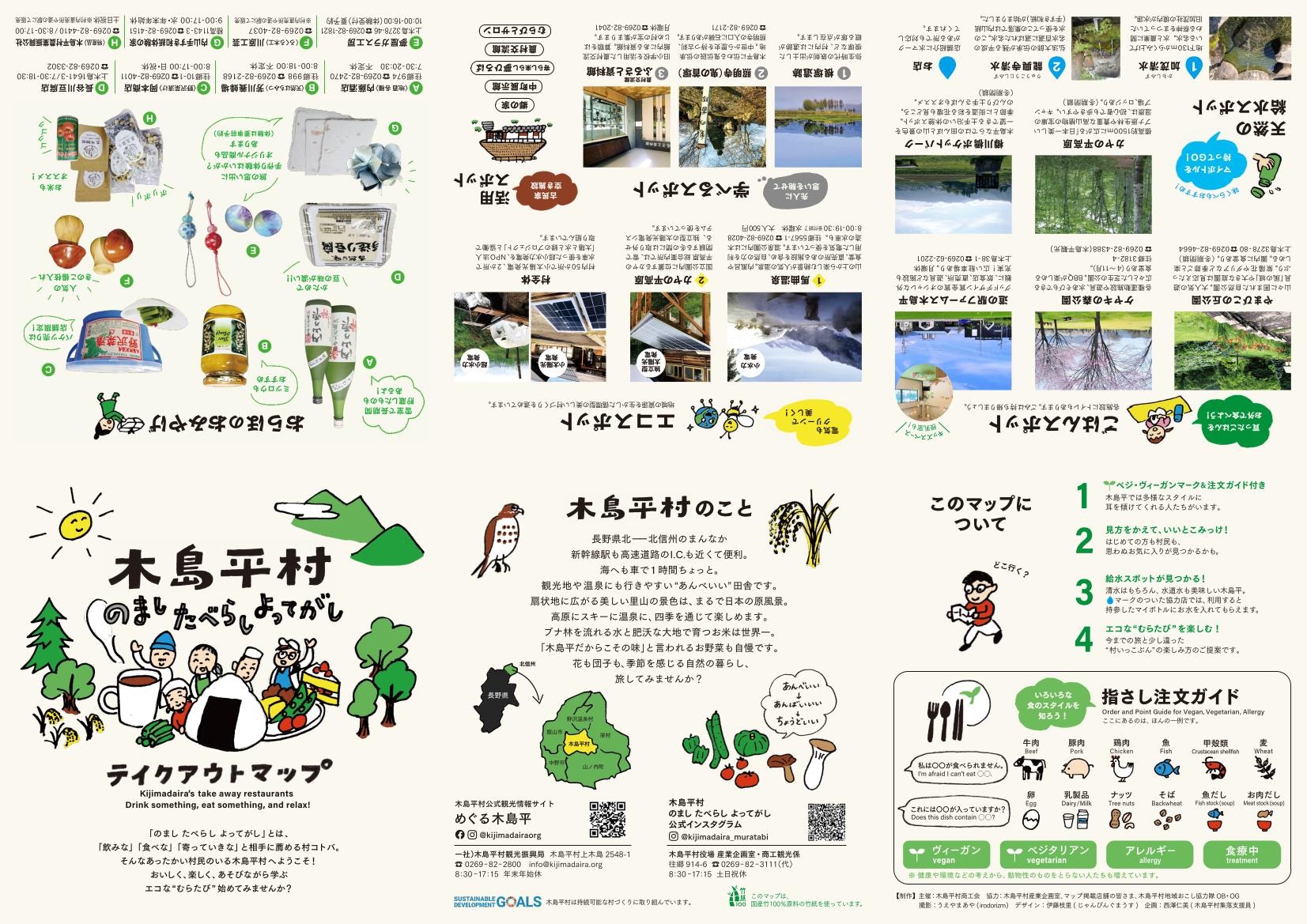 木島平村テイクアウトマップ(表側)