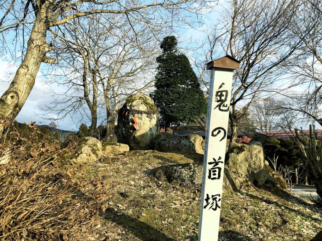 木島平村の照明寺にある鬼の首塚