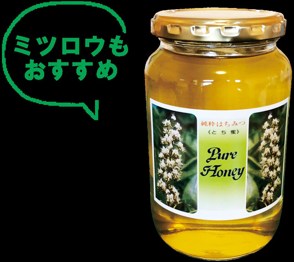 木島平 芳川養蜂場の天然はちみつ