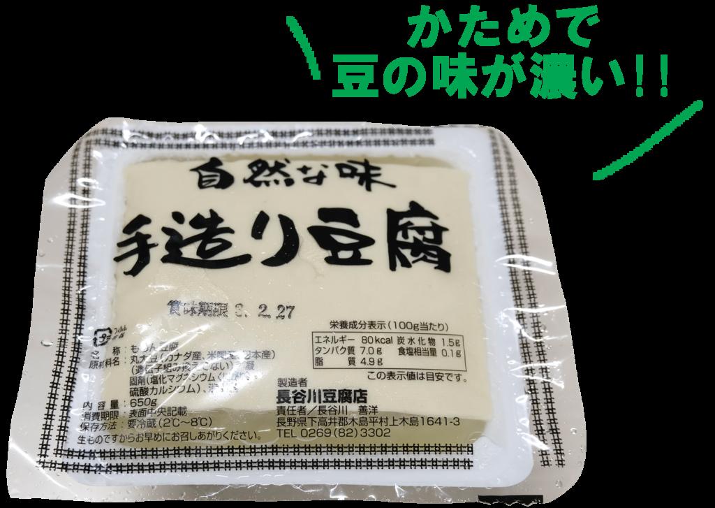 木島平 長谷川豆腐店の手作り豆腐