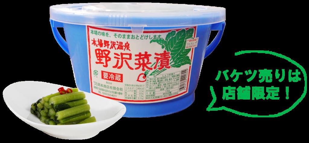 木島平 岡本商店の野沢菜漬け