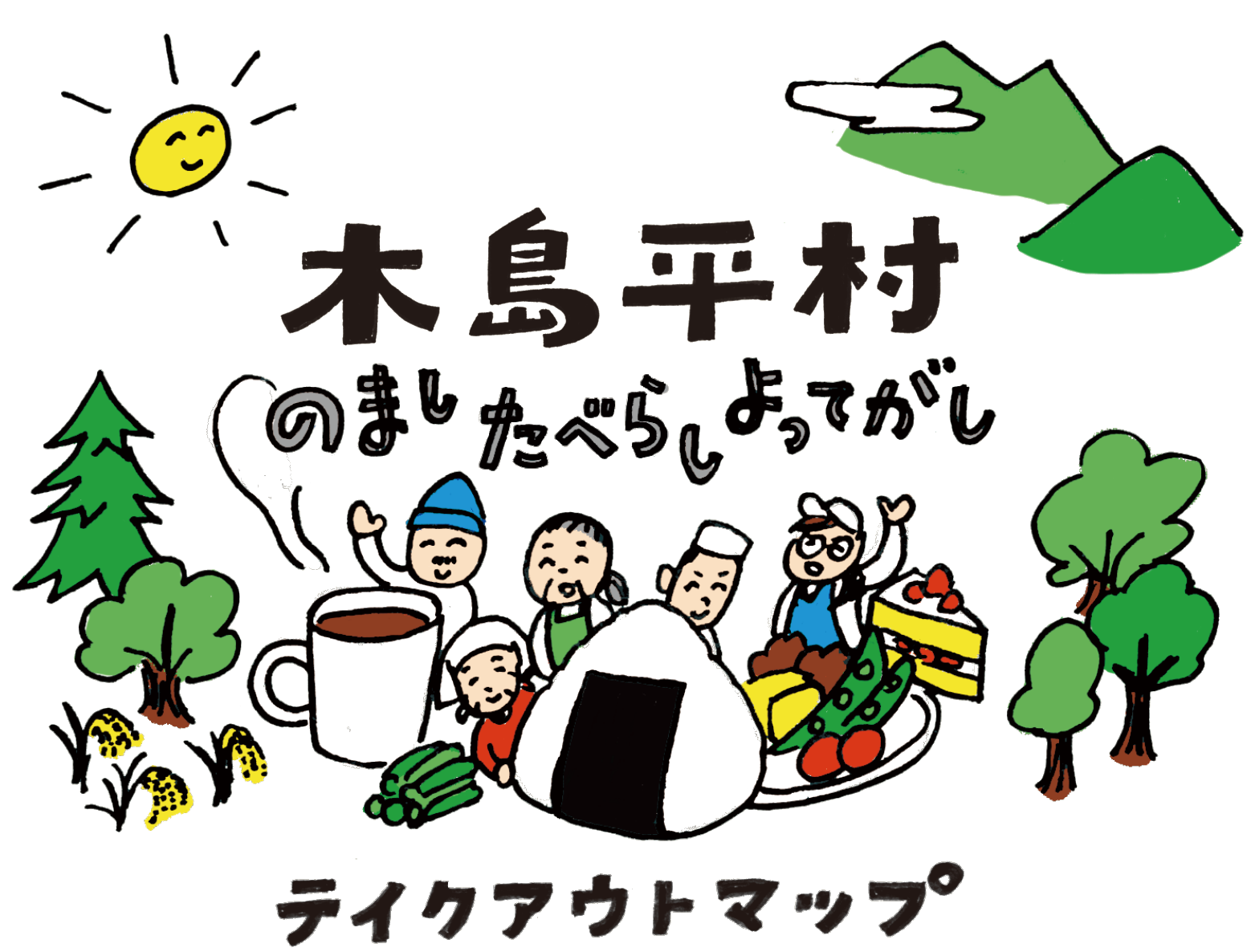 木島平村 のまし たべらし よってがし テイクアウトマップ